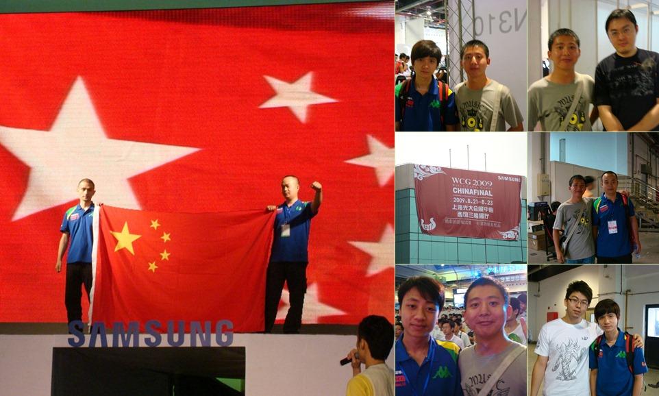 查看 WCG2009中国区总决赛